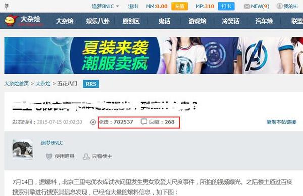 如何玩转全网整合营销使其粉丝成十万暴增?(2)