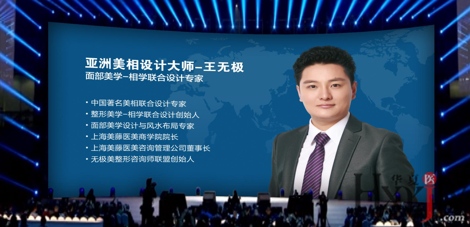 王无极,中国著名形象美学设计专家,面相风水设计专家,无极美-美藤商学